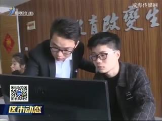 临港区北大青鸟:用爱助力IT梦想残疾人展开自信的翅膀