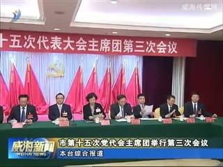 市第十五次党代会主席团举行第三次会议