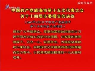 中国共产党威海市第十五次代表大会通过的各项报告决议