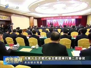 市第十五次党代会主席团举行第二次会议