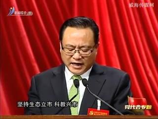 孙述涛同志在中国共产党威海市第十五代表大会上的报告(摘要)