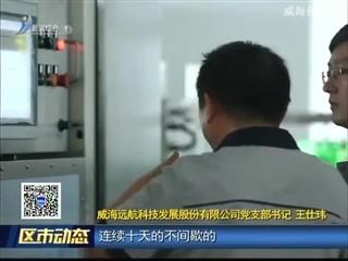 王仕玮:海归博士的中国心与创业梦