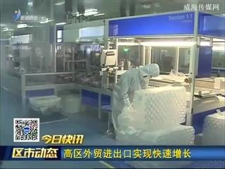 快讯:高区外贸进出口实现快速增长