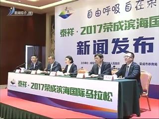 2017荣成滨海国际马拉松6月11日开跑