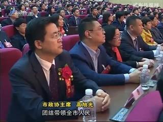 市政协十三届一次会议闭幕