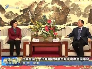 住威全国人大代表和政协委员赴京出席全国两会