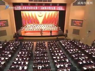 市政协十三届一次会议开幕