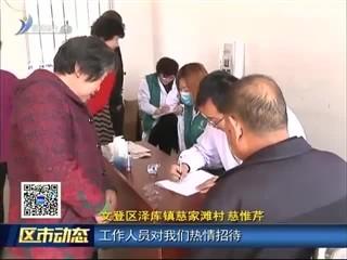 文登区泽库镇:家庭医生呵护老人健康