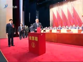 中国共产党威海市第十五次代表大会胜利闭幕