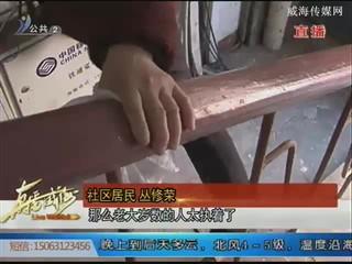张夕珍:无私社区二十年