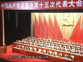 中共威海市第十五次代表大会开幕