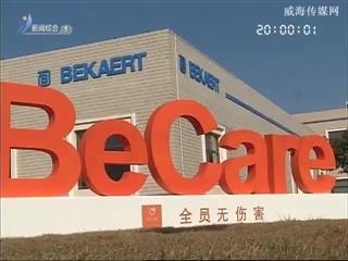 贝卡尔特北亚区BeCare项目在威海启动