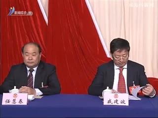 市政协召开十三届一次常委会议