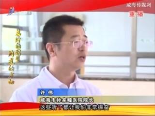 威海新闻 2017-04-25