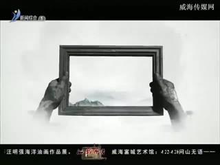 海韵丹青 2017-04-23(20:14:00-20:42:16)