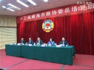 十三届市政协新任委员培训班举办