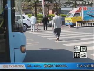 爱拍 公交车上的扶手咋能放脚