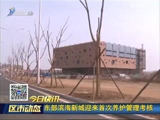 一组快讯:文登地税分局开展税收宣传活动