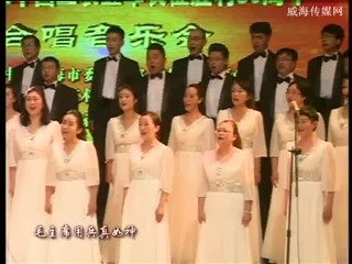 威海市纪念中国工农红军长征胜利80周年合唱音乐会