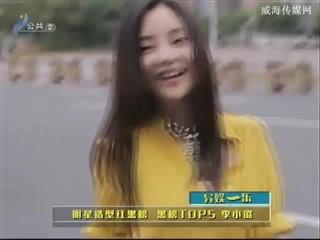 明星造型红黑榜 黑榜TLP5李小璐