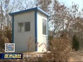 """文登大水泊:筑牢护林防火""""安全墙"""""""