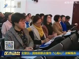 """文登区:国地税联合宣传 """"心贴心""""讲解服务"""