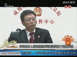 """环翠区人民法院""""亮剑""""执行难"""
