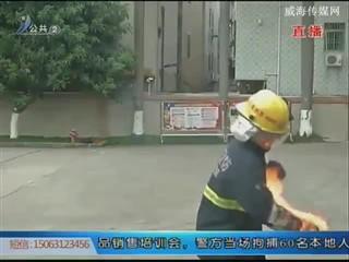 惠州:身上着火,为何不能奔跑?