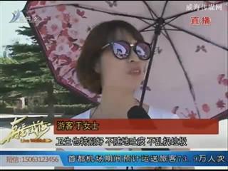 畅游刘公岛 文明过端午