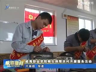 威海职业学院师生到帮扶村开展服务活动