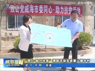 """""""同心•助力扶贫""""捐助活动走进崮山镇中村"""