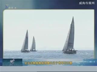 中国海洋资讯 2017-5-28