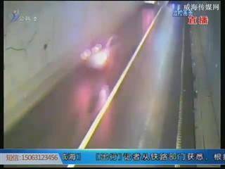 """看天下:重庆四岁男孩误入高速隧道 """"凌波微步""""躲避七辆车"""