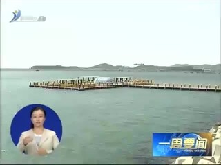 威海新闻 2017-05-28