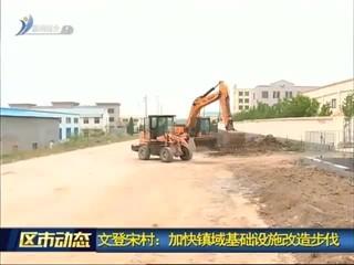 文登宋村:加快镇域基础设施改造步伐