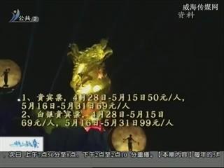 幸福之旅 2017-5-13(18:08:14-18:25:14)