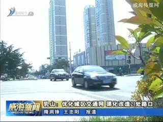 乳山:优化城区交通网  渠化改造21处路口