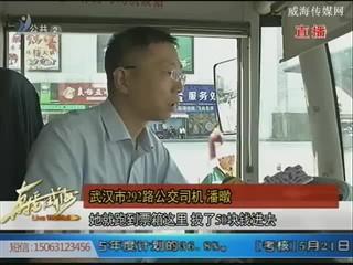 """看天下:武汉女子投币250元 声称""""包下公交车"""""""