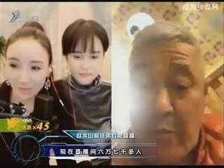 女儿又开直播 全方位曝光赵本山隐私