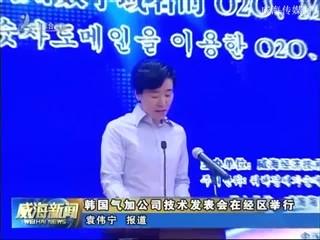 韩国气加公司技术发表会在经区举行