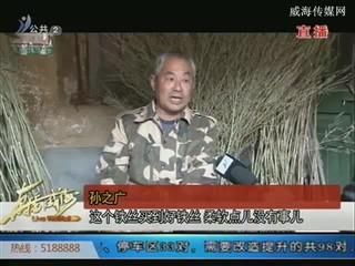 美丽乡村行:传统手艺经营春秋几多愁