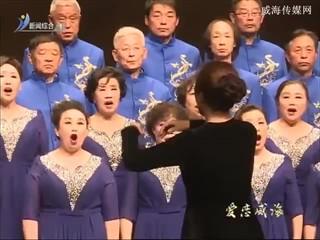 爱恋威海 5•23歌咏会 用歌声唱响对威海的祝福