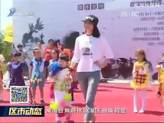 威海(汪疃)休闲农业嘉年华活动开幕