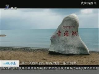 幸福之旅 2017-6-8(18:08:14-18:25:14)