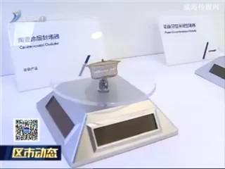 """""""三十而立""""网络名博威海行活动走进高区"""