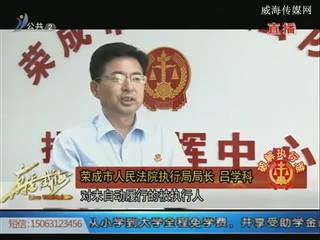 """""""诉讼诚信工程""""助力""""信用荣成""""建设"""