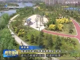 临港区:生态优先建新城 三生共融惠民心