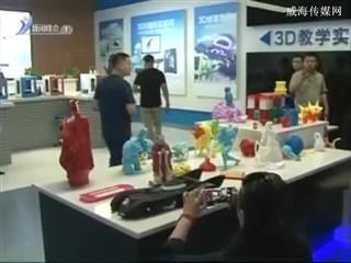 """""""三十而立""""网络名博威海行  讲述""""威海好故事"""""""