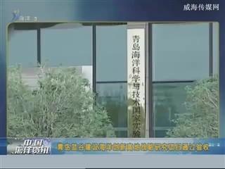 中国海洋资讯 2017-6-22