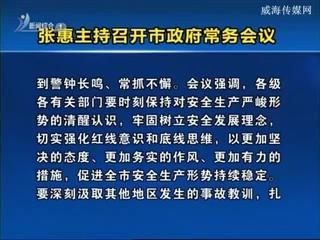 张惠主持召开市政府常务会议